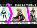 【プラモ制作動画】FMG 初音ミクを改造して IA -ARIA ON THE PLANETES-  を創る