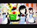 【MMD】チーズケーキクライシス【ゆきはね式妖精メイド】