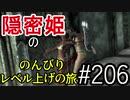 【字幕】スカイリム 隠密姫の のんびりレベル上げの旅 Part206