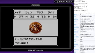 ドラゴンクエスト3 GBC版 実況プレイ part4