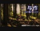 【エレノア フォルテ】YOSAKU・JAZZ風アレンジ【SynthVカバー】