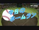 【パワプロ2020】長崎県出身艦娘らがプロ野球日本一を全力で目指す #3