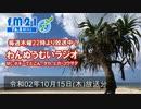 わんぬうむい 2020年10月15日 22時頃 放送分 動画Ver.