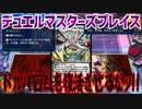 【実況】デュエルマスターズプレイス~ドルバロムを復活させるなッ!!~