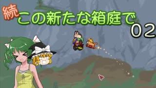 【ゆっくり実況プレイ】続・この新たな箱庭で 02【Terraria1.4.1】