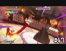 【実況】戦闘中に敵同士で遊ぶ奴らがいるらしい #47【ペーパーマリオ オリガミキング】