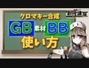 【クロマキー合成】GBやBBと呼ばれる素材の使い方を解説【基礎から!創作講座 #11】