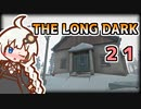 【The Long Dark】運び屋 あかり Part21【VOICEROID実況】