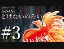 #03【インセイン】とけないのろい【ゆっくりTRPGリプレイ】