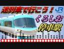【迷列車で行こう40】紀勢本線特急くろしおの停車駅~大阪駅に停車できない特急。評定速度は〇〇km~