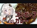 紲星あかりの料理日誌 #2コンビーフカレー