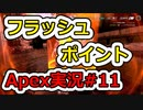 [Apex Legends]Re:シルバーから始めるレジェンズ生活 S6 #11[ゆっくり実況]
