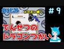 【ポケモン銀】メタモンだって旅がしたい! 第9話【縛り実況】