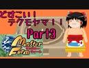 【モンスターファーム移植版】どすこい!テクモヤマ!!part3【ゆっくり実況】