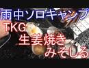 雨中ソロキャンプ TKG 生姜焼き みそしる