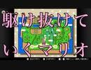 【マリオワールド】一生クリアできないドMなマリオ 【part1】