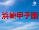 【syamu × 熱闘甲子園】浜崎甲子園 オープニング