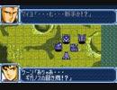 【TAS】GBA版スーパーロボット大戦A_エースパイロットがたった一人で戦争終結させにいきます_第24話「バーニング・ハート」