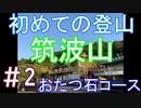 初めての登山 筑波山 おたつ石コース   2/