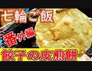 【七輪ご飯】番外編 餃子の皮煎餅