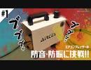 【工作 #01】エアブラシ用コンプレッサーの防音・防振化に挑戦!!