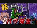 【CeVIO実況】沈黙を呼ぶ致命的なバグ!!『グールボーイ』(魔境調査隊#1 最終編)