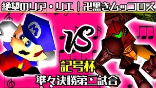 【記号杯】絶望のリア・リエ vs 卍黒きムッコロズ【準々決勝第二試合】-64スマブラCPUトナメ実況-