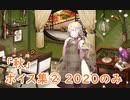 【艦これ】「秋」ボイス集② 2020のみ(10/16実装)