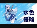 【UTAU ネリム】 水色侵略 カバー +UST配布
