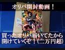 【初オリパ開封動画】ターレスとか欲しくてSDBHのオリパ買ったから開けていくぞ!【スーパードラゴンボールヒーローズ】