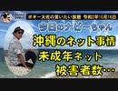 沖縄のネット事情 ボギー大佐の言いたい放題 2020年10月16日 21時頃 放送分