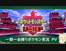 【過酷】一期一会縛りポケモン実況! PV