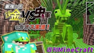 【週刊Minecraft】最強の匠【錬金術VS虫軍団】でカオス実況♯3!【4人実況】