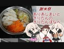 【謝米祭】ありあしまいときりたんのきりたんぽなべ
