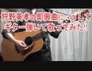 狩野英孝の即興「撮れ高ゴメンなさい!!」にギター伴奏つけて歌ってみた!?