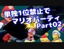 【VOICEROID実況】ミニゲーム単独1位禁止でマリパ【Part02】【スーパーマリオパーティ】(みずと)