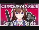 【MMD】ときのさんのマイクラ生活【ときのそら】