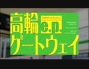 【M3-2020秋】高輪e.p.ゲートウェイ / kalligulauph【クロスフェード】