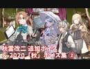 【艦これ】秋雲改二 追加ボイス & 2020「秋」ボイス集② (10/16アップデート)