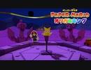☁ 紙と折り紙との戦い『ペーパーマリオ オリガミキング』実況プレイ Part27