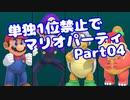 【VOICEROID実況】ミニゲーム単独1位禁止でマリパ【Part04】【スーパーマリオパーティ】(みずと)