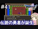 #41【DQ5】ドラゴンクエスト5で癒される!!伝説の勇者が誕生!【女性実況】