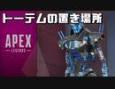 [Apex Legends]日課ペックス #15
