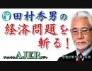 『消費税大型減税なくして景気回復なし(前半)』田村秀男 AJER2020.10.19(3)