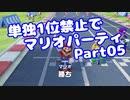 【VOICEROID実況】ミニゲーム単独1位禁止でマリパ【Part05】【スーパーマリオパーティ】(みずと)
