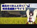 """東北きりたんと行く! 岐阜県縦断ドライブ Part.2(前編) """"白川郷"""""""