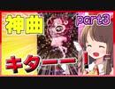 【ゆっくり実況】少女さとりが神曲すぎる!!!東方千夜帖実況!#3