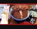 【謝米祭】ソースカツ丼といったらこのスタイルですね!【志をじ ~ソースカツ丼~】