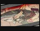 【実況】ネズミとオオカミと一寸法師の旅道中 大神 PART47