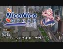 ニコニコ鉄道長井支社 第0話「行ってきます、ナガイ!」(新)